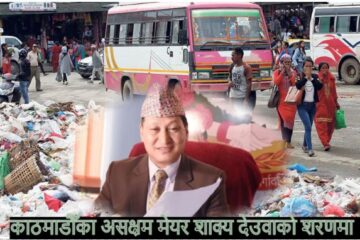 काठमाडौंको फोहोर व्यवस्थापन गर्न नसकेका मेयर शाक्य प्रधानमन्त्री देउवासंग हार गुहार गर्दै !