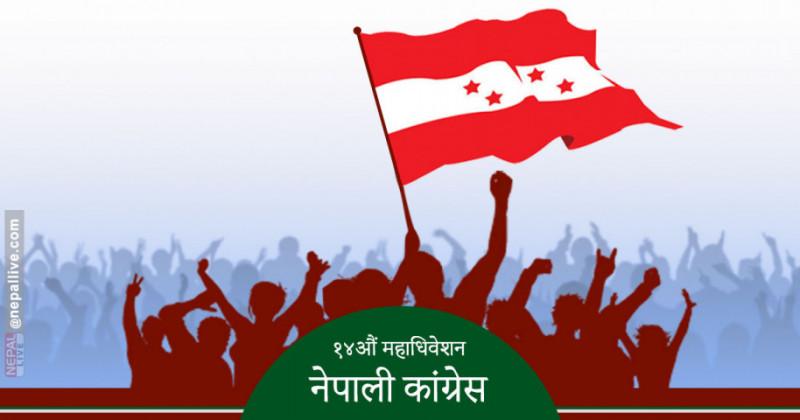 नेपाली कांग्रेस बिपीको विशेष महाधिवेशन सुरु